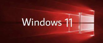 Презентация Windows 11